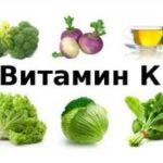 Недостаток витамина К может быть опасен для людей преклонного возраста